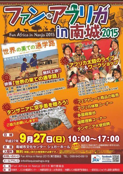 アフリカ・イベント「Fun Africa in Nanjo 2015」