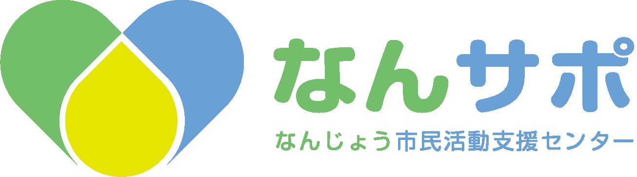 なんさぽホームページ