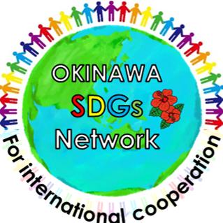 おきなわSDGs国際協力ネットワーク形成プログラム